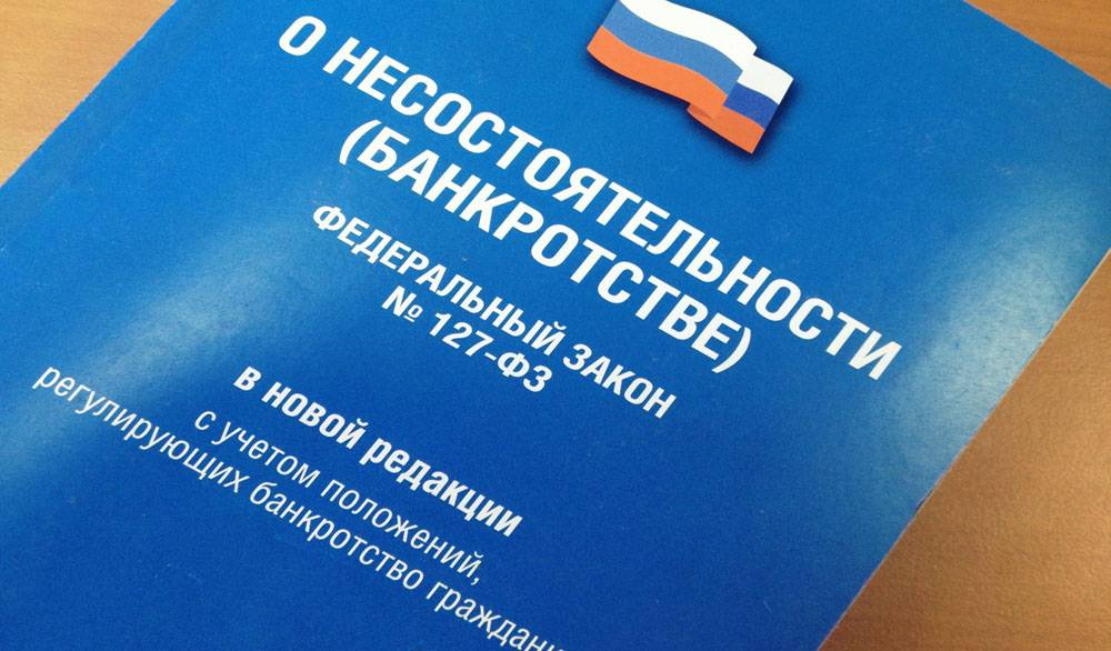 Закон о банкротстве физических лиц 2015, 2018