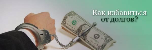 законное банкротство