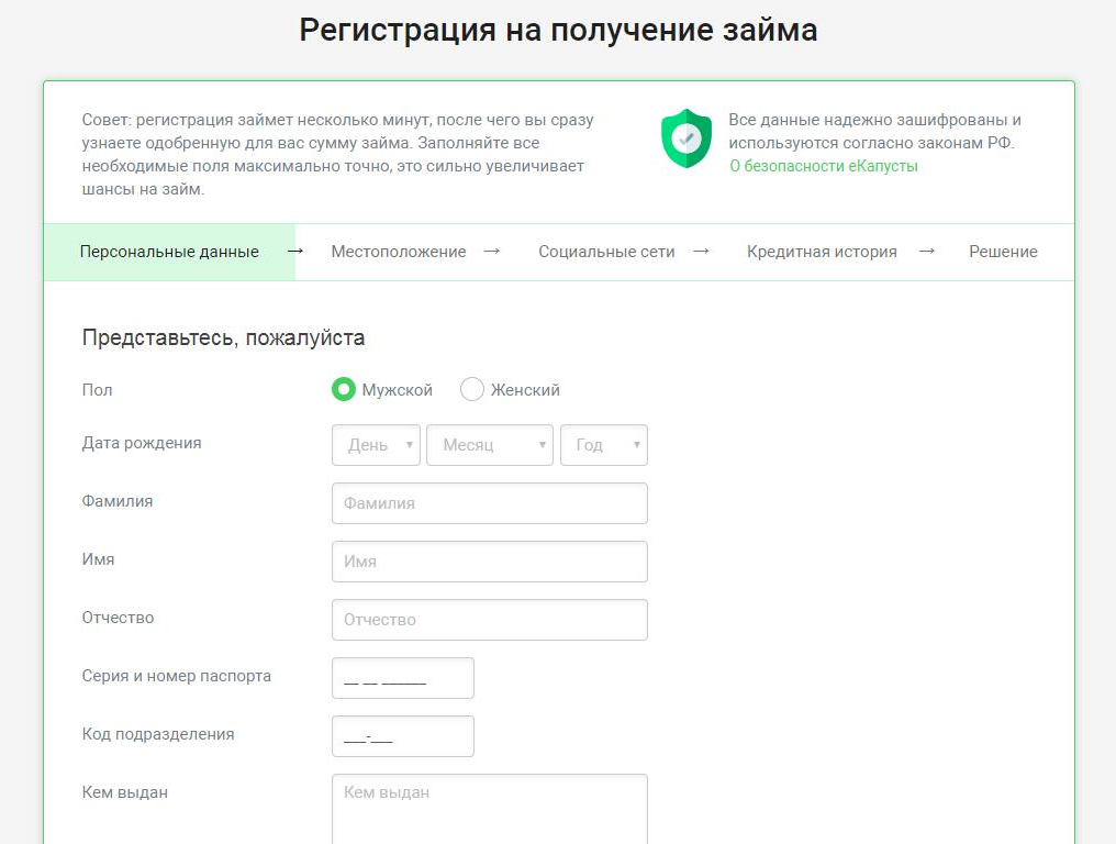 Регистрация на на примере ekapusta.com