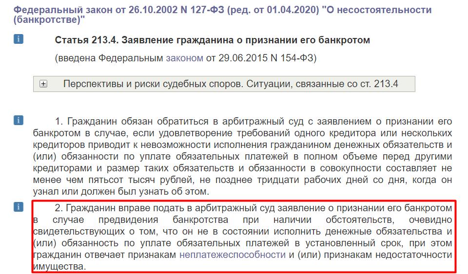 Закон о банкротстве физических лиц (127 ФЗ)