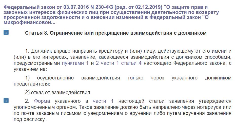 Ст. 8 ФЗ №230-ФЗ о запрете звонков коллекторов