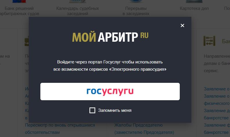 ШАГ 3. Подача заявления о банкротстве физ. лица в суд