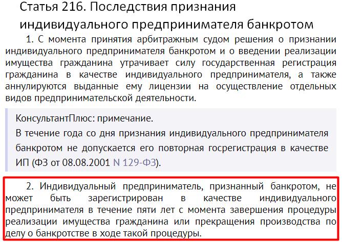 Ст. 216 Закона о несостоятельности (банкротстве)