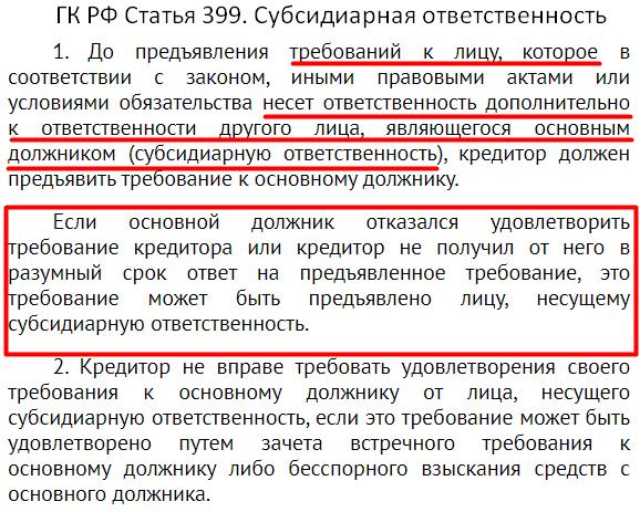 Ст. 399 ГК Субсидиарная ответственность
