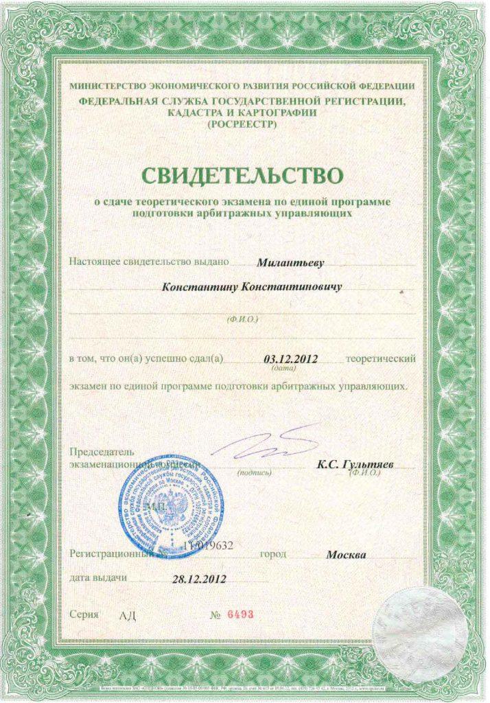 Свидетельство о сдаче теоретического экзамена по программе подготовки арбитражных управляющих