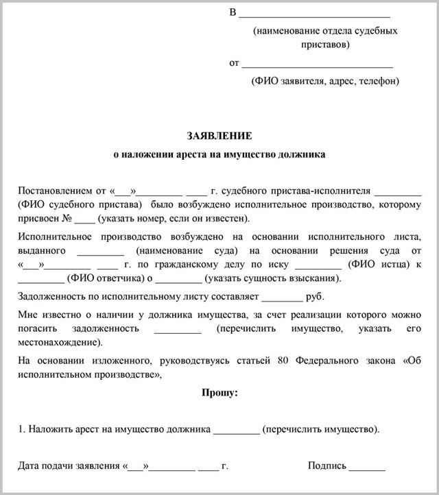 Форма заявления об аресте имущества