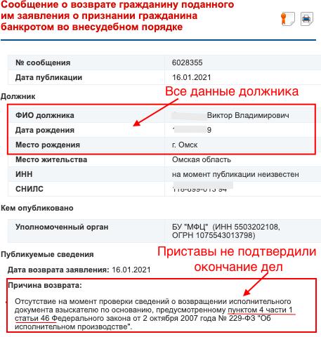 Публикация МФЦ о возврате заявления на банкротство