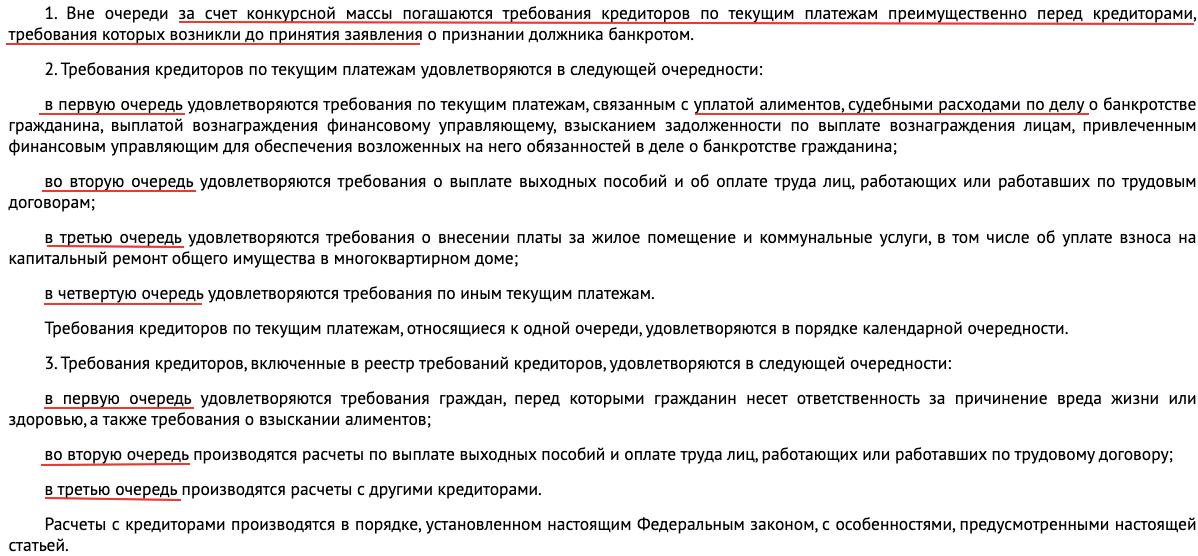 Ст. 213.27 ФЗ №127 «О банкротстве»
