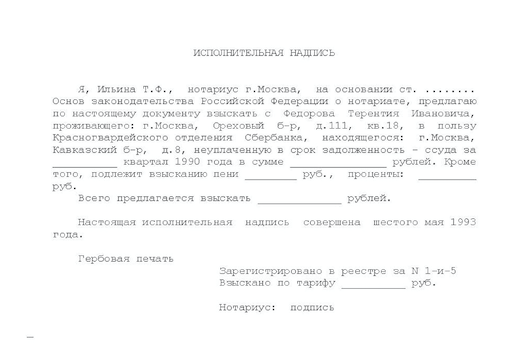Образец исполнительной надписи нотариуса