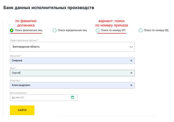 Как узнать о приказе через сайт приставов